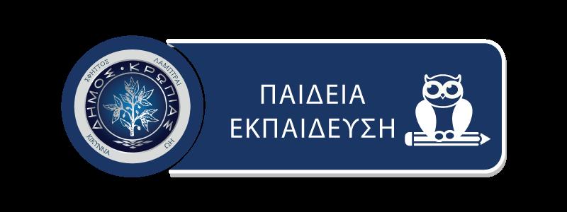 Διακοπή μαθημάτων του 7ου Νηπιαγωγείου Κορωπίου