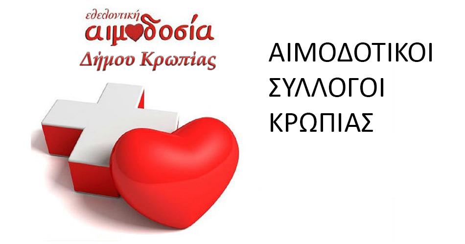 Αιμοδοτικοί Σύλλογοι