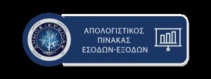 Απολογισμός Εσόδων-Εξόδων Αυγούστου 2018 Δήμου Κρωπίας