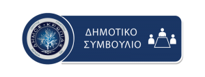 Πρόσκληση για την 25η/2018 Τακτική  Συνεδρίαση του Δημοτικού Συμβουλίου