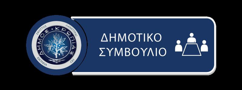 Πρόσκληση για την 8η/2019 Έκτακτη  Συνεδρίαση του Δημοτικού Συμβουλίου