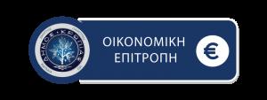Πρόσκληση στην 44η/2018 Τακτική Συνεδρίαση της Οικονομικής Επιτροπής