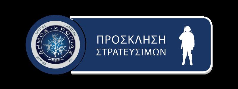 Πρόσκληση Στρατευσίμων Κλάσης 2022, Γεννηθέντων 2001
