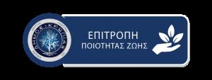 Πρόσκληση στην 14η/2018 Τακτική Συνεδρίαση της  Επιτροπής Ποιότητας Ζωής
