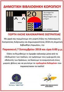 Γιορτή Λήξης Προγράμματος Δημοτικής Βιβλιοθήκης θέρους 2018