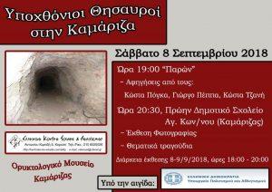 Προσεχείς εκδηλώσεις του Ελληνικού Κέντρου Τέχνης και Πολιτισμού (ΕΚΤ&Π)
