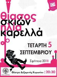 Παράσταση Καραγκιόζη στο Θέατρο Δεξαμενής από το θίασο του Ηλία Καρελλά