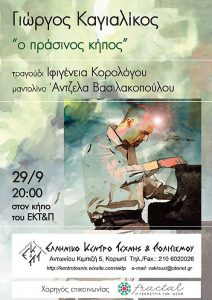 """Eλληνικό Κέντρο Τέχνης και Πολιτισμού Γιώργος Καγιαλίκος """"O πράσινος κήπος» Σάββατο 29/09 στις 20:00 στον κήπο του ΕΚΤ&Π, Αντωνίου Κιμπιζή 5 Κορωπί"""