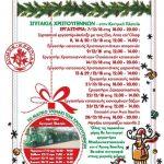Χριστουγεννιάτικες εκδηλώσεις Δήμου Κρωπίας 2018