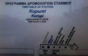 Ταλαιπωρία του επιβατικού κοινού από τις αλλαγές που ανακοίνωσε αιφνιδιαστικά η εταιρεία Σταθερές Συγκοινωνίες στη γραμμή 3 – Άμεση ενημέρωση της πολιτικής ηγεσίας από το Δήμαρχο Κρωπίας