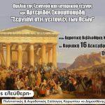Εκδηλώσεις Συλλόγων Κορωπίου στις 08 και 16 Δεκεμβρίου 2018