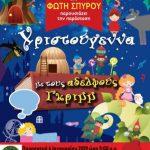 Παιδική θεατρική παράσταση στις 04 Ιανουαρίου 2019 στο αμφιθέατρο Δημαρχείου Κορωπίου