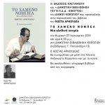 """Βιβλιοπαρουσίαση """"ΤΟ ΧΑΜΕΝΟ ΝΟΜΠΕΛ"""""""