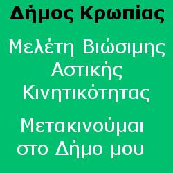 Ολοκληρώθηκε η Α' φάση του Σχεδίου Βιώσιμης Αστικής Κινητικότητας Δήμου Κρωπίας