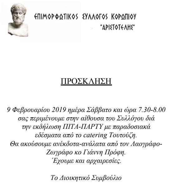 Κοπή Πίτας 2019 Επιμορφωτικού Συλλόγου Αριστοτέλης