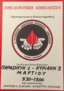 Εθελοντική αιμοδοσία συλλόγου Δημοσθένη, Παρασκευή 01 Μαρτίου έως Κυριακή 03 Μαρτίου