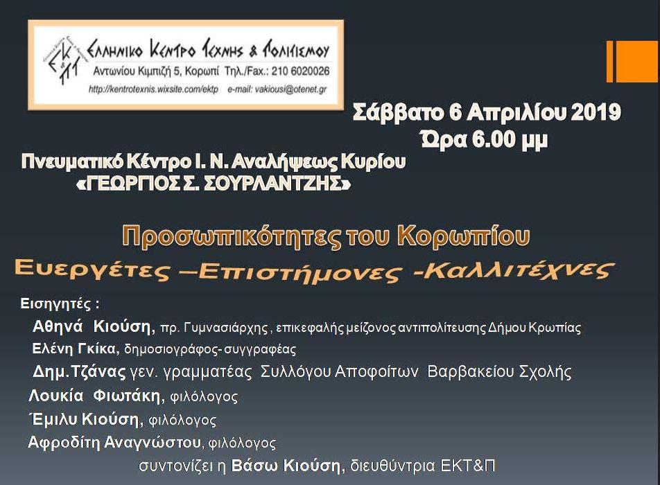 Πρόσκληση σε εκδήλωση Ελληνικού Κέντρου Τέχνης και Πολιτισμού