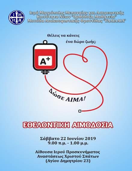 Εθελοντική Αιμοδοσία στις 22.06.2019