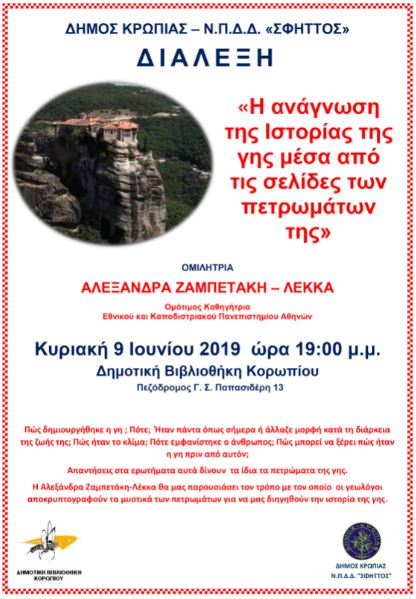 Διάλεξη καθηγήτρια Αλεξάνδρας Ζαμπετάκη-Λέκκα