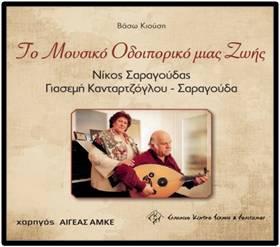 Το Μουσικό Οδοιπορικό μιας Ζωής – Νίκος Σαραγούδας και Γιασεμή Κανταρτζόγλου-Σαραγούδα