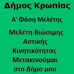 ΝΕΑ ΔΗΜΟΣΙΑ ΠΑΡΟΥΣΙΑΣΗ-ΔΙΑΒΟΥΛΕΥΣΗ ΤΟΥ ΣΧΕΔΙΟΥ ΒΙΩΣΙΜΗΣ ΑΣΤΙΚΗΣ ΚΙΝΗΤΙΚΟΤΗΤΑΣ (ΣΒΑΚ) ΠΟΥ ΑΦΟΡΑ ΠΕΡΙΟΧΕΣ ΑΓΙΑΣ ΜΑΡΙΝΑΣ, ΚΙΤΣΙΟΥ, ΣΚΑΡΠΙΖΑΣ ΤΗ ΔΕΥΤΕΡΑ 15 ΙΟΥΛΙΟΥ 2019, 19:00 ΚΑΠΗ ΚΙΤΣΙΟΥ