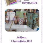 Γιορτή λήξης καλοκαιρινών δράσεων στην Δημοτική Βιβλιοθήκη Κορωπίου