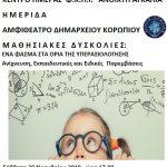 Ημερίδα της Ανοιχτής Αγκαλιάς σε συνεργασία με το Δήμο Κρωπίας, στο αμφιθέατρο του Δημαρχείου Κορωπίου: Μαθησιακές Δυσκολίες, ένα φάσμα στα όρια της υπεραξιολόγησης