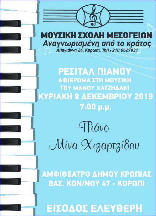 Ρεσιτάλ Πιάνου Μουσικής Σχολής Μεσογείων στις 08.12.2019 στο Δημαρχείο Κρωπίας