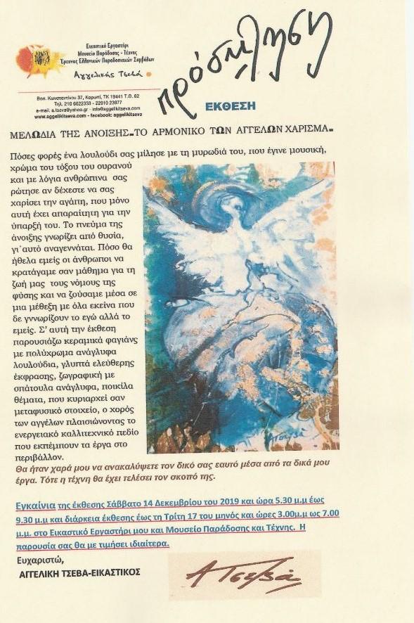 Πρόσκληση στην Έκθεση Μελωδία της Άνοιξης – Το αρμονικό των Αγγέλων χάρισμα, το Σάββατο 14 Δεκεμβρίου 2019