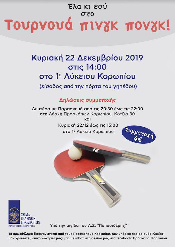 Πρόσκοποι Κορωπίου | Πρόσκληση στο Τουρνουά Επιτραπέζιας Αντισφαίρισης