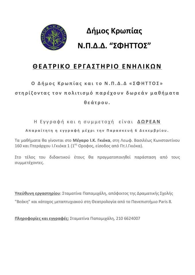 ΘΕΑΤΡΙΚΟ ΕΡΓΑΣΤΗΡΙΟ ΕΝΗΛΙΚΩΝ Ν.Π.Δ.Δ. ΣΦΗΤΤΟΣ