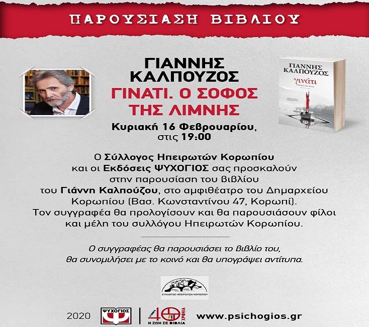 """Ο Σύλλογος Ηπειρωτών Κορωπίου και οι Εκδόσεις ΨΥΧΟΓΙΟΣ σας προσκαλούν στην παρουσίαση του βιβλίου του Γιάννη Καλπούζου,"""" Γινάτι, Ο Σοφός της Λίμνης"""" την Κυριακή 16/02/20 και ώρα 19:00 στο αμφιθέατρο του Δημαρχείου Κορωπίου"""
