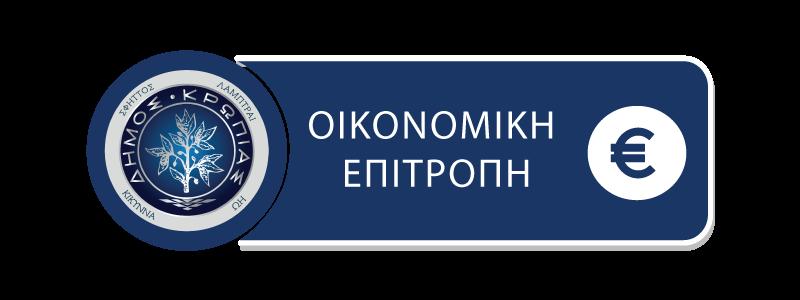 Πρόσκληση για την 10η Συνεδρίαση της Οικονομικής Επιτροπής