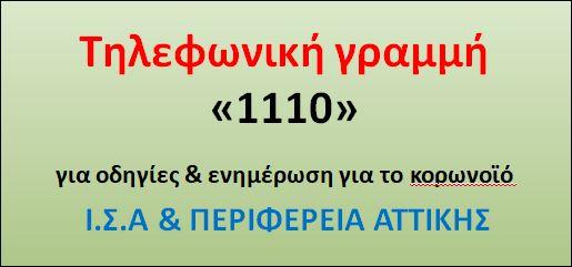 THΛΕΦΩΝΙΚΟ ΚΕΝΤΡΟ «1110» : οδηγίες & ενημέρωση για το κορωνοϊό Ι.Σ.Α & ΠΕΡΙΦΕΡΕΙΑ ΑΤΤΙΚΗΣ