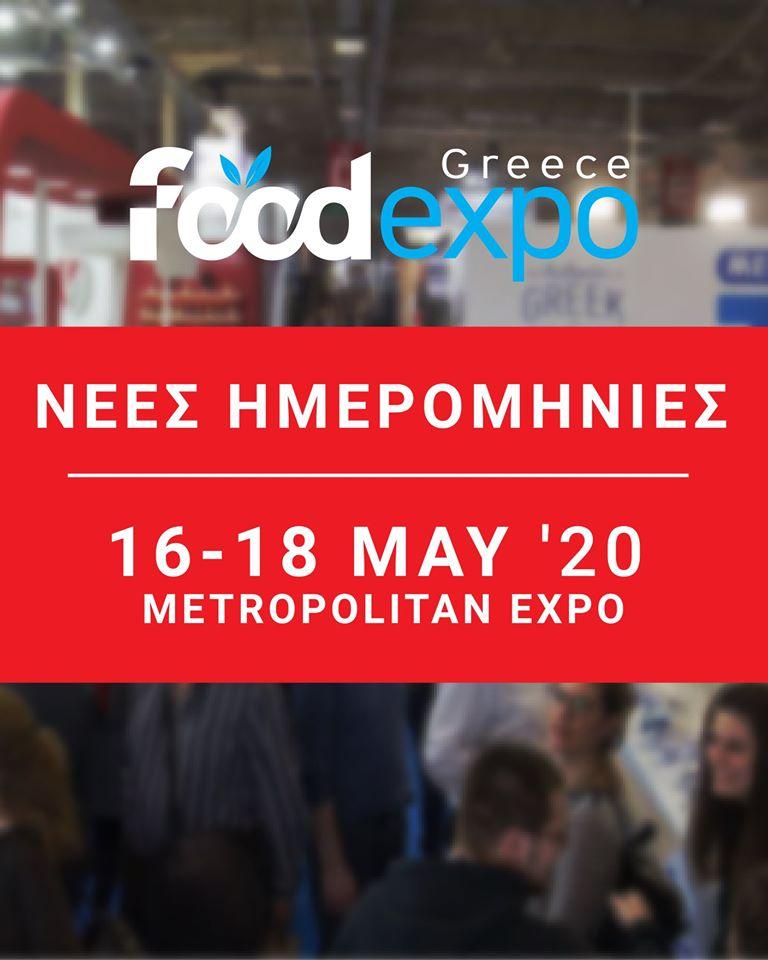 Nέες ημερομηνίες για τη FOOD EXPO 2020