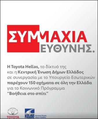 Η Τοyota ενισχύει και την Κοινωνική Υπηρεσία του Δήμου Κρωπίας !