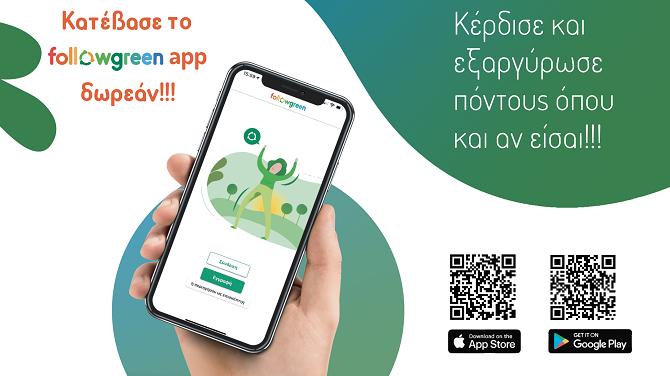 Ο Δήμος Κρωπίας καινοτομεί και επιβραβεύει την ανακύκλωσή σου Followgreen