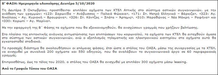 Ενίσχυση της λεωφορειακής γραμμής ΟΑΣΑ 330 Κορωπί-Αγία Μαρίνα ανακοίνωσε ο ΟΑΣΑ εφαρμόζοντας τη συμφωνία ΟΑΣΑ-ΚΤΕΛ Αττικής για την αντιμετώπιση της εξάπλωσης του ιού sars Covid-19 από την Δευτέρα 5 Οκτωβρίου 2020