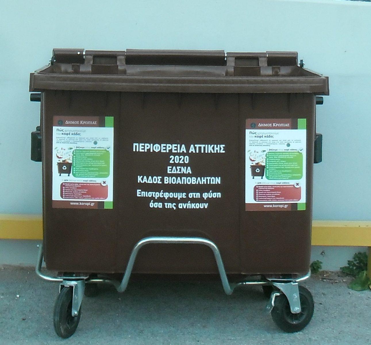 Το νέο σύστημα συλλογής οργανικών αποβλήτων («ΚΑΦΕ ΚΑΔΟΣ») στο Δήμο Κρωπίας- Οδηγίες χρήσης