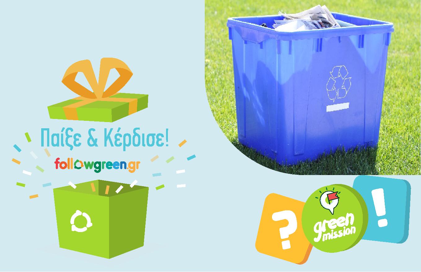 «Πράσινες Αποστολές – GreenMissions» – Μαθαίνουμε να ανακυκλώνουμε σωστά & Κερδίζουμε δώρα!