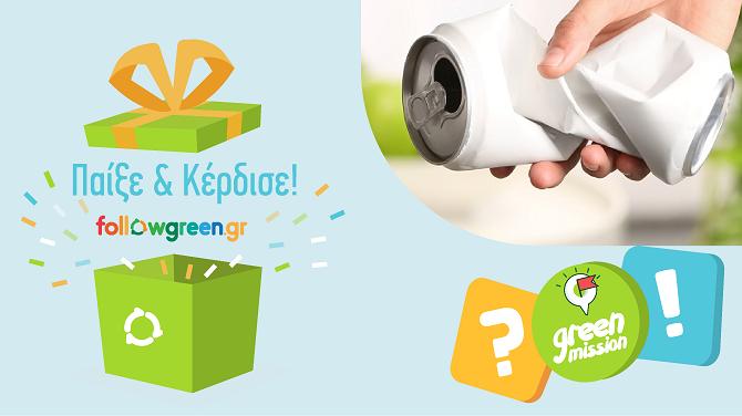 «Πράσινες Αποστολές – Green Missions» – Μαθαίνουμε να ανακυκλώνουμε σωστά & Κερδίζουμε δώρα!