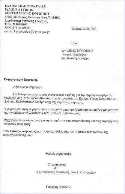 Πρώτη ημέρα λειτουργίας του Κέντρου Υγείας Κορωπίου ως εμβολιαστικό κέντρο  Θερμή ευχαριστήρια επιστολή του Διευθυντή του Κέντρου Υγείας προς το Δήμαρχο Κρωπίας. Επίσκεψη του αντιδημάρχου Κοινωνικής Πολιτικής και προέδρου της Δημοτικής Επιτροπής Υγείας,  Σπύρου Κόλλια