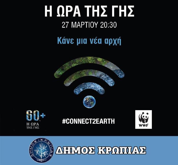 Συμμετέχουμε στην Ώρα της Γης – Απόψε στο Δήμο Κρωπίας κλείνουμε τα φώτα για μία ώρα