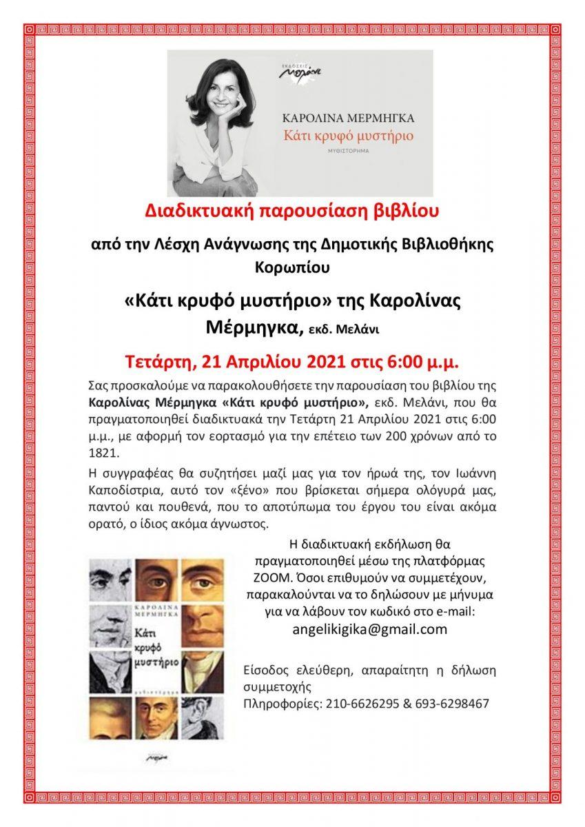 Διαδικτυακή παρουσίαση βιβλίου  από την Λέσχη Ανάγνωσης της Δημοτικής Βιβλιοθήκης Κορωπίου  «Κάτι κρυφό μυστήριο» της Καρολίνας Μέρμηγκα, εκδ. Μελάνι  Τετάρτη, 21 Απριλίου 2021 στις 6:00 μ.μ.