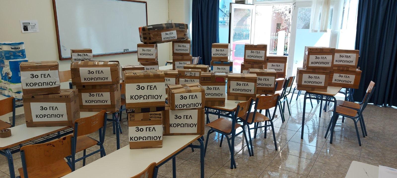 Παραδόθηκε η ανθρωπιστική βοήθεια του 3ου ΓΕΛ Κορωπίου στο Κοινωνικό Παντοπωλείο της Ιεράς Μητρόπολης Ελασσώνος για τους σεισμόπληκτους της περιοχής