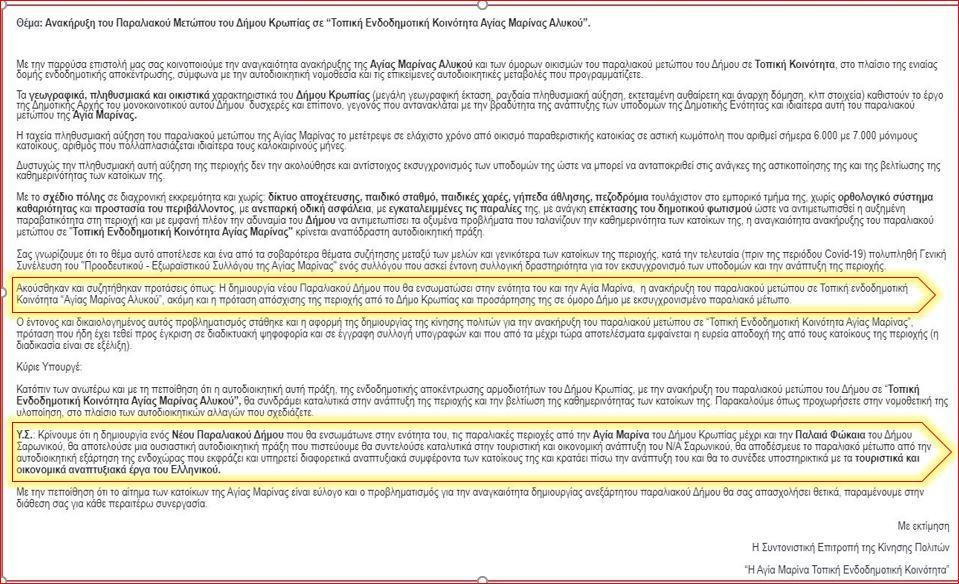 Στο φως ολόκληρη η επιστολή της λεγόμενης συντονιστικής επιτροπής που επιδίωκε απόσχιση της Αγίας Μαρίνας από το Δήμο Κρωπίας, προσάρτηση σε όμορο Δήμο και δημιουργία «νέου.. παραλιακού Δήμου»!