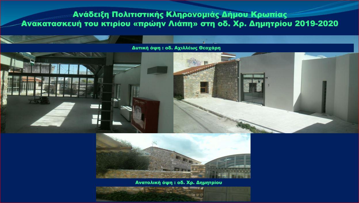 Το νέο πολιτιστικό παραδοσιακό κτίριο Δήμου Κρωπίας εντάσσεται σε χρηματοδότηση του μηχανολογικού, ηλεκτρονικού -ψηφιακού εξοπλισμού του για τις ανάγκες ανάδειξης και προβολής της ιστορικής πορείας του Δήμου με μόνιμη έκθεση με την επωνυμία, «Ιστορικό-Λαογραφικό Μουσείο Κορωπίου-1821»