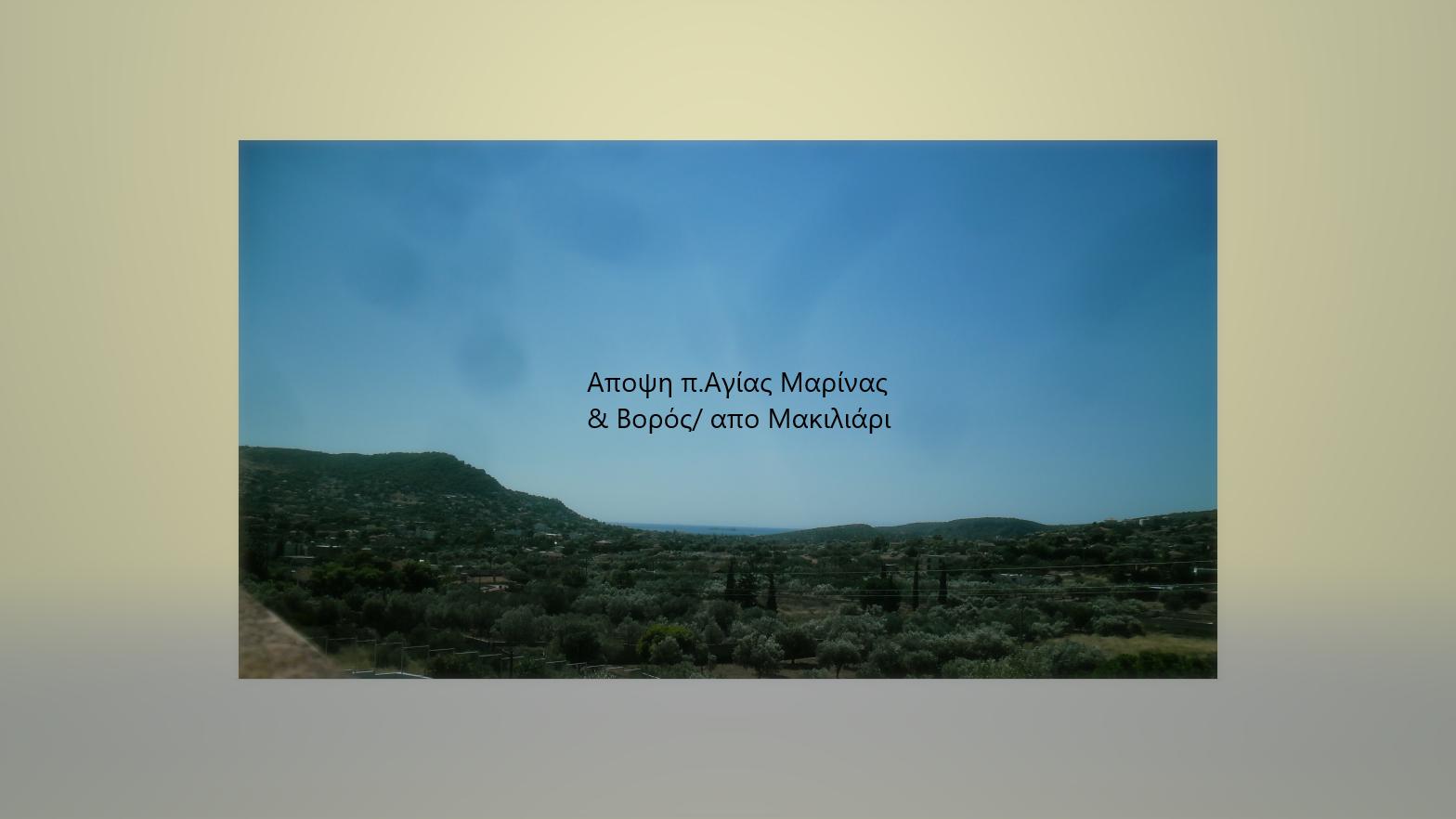 Επεκτασεις δημοτικού φωτισμού στην Αγια Μαρίνα Κορωπίου