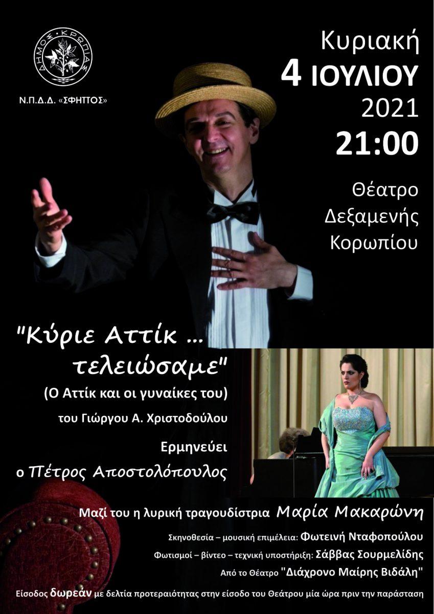 «Κύριε  Αττίκ…  τελειώσαμε» Κυριακή 4 Ιουλίου 2021, Ανοιχτό Δημοτικό Θέατρο πλ.Δεξαμενής Κορωπί, 21:00
