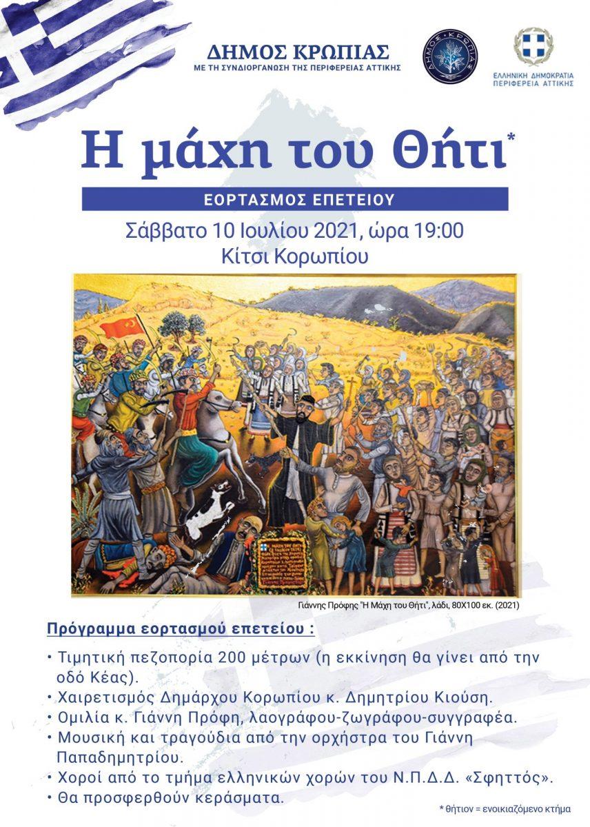 Σάββατο 10 Ιουλίου 2021, Εορτασμός της Μάχης του Θήτι  στο Κίτσι Κορωπίου, 19:00